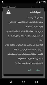 خطوط عربية ☆روت☆ تصوير الشاشة 1