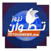 تطوان نيوز - tetouanews icon