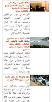 تطوان نيوز - tetouanews screenshot 6