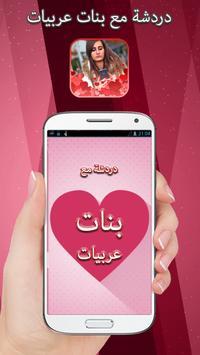 الدردشة مع بنات عربيات - Prank poster