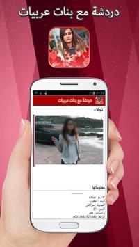 الدردشة مع بنات عربيات - Prank apk screenshot
