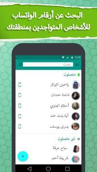 واتسب من حولك - Prank apk screenshot