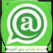 دردشة واتساب بدون أنترنت Prank icon