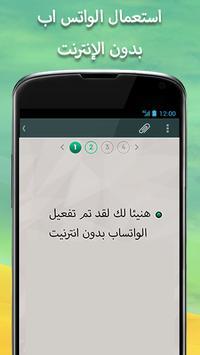 دردشة واتسب بدون أنترنيت Prank apk screenshot