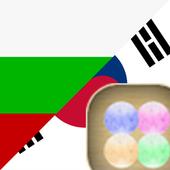 Korean Bulgarian FREE icon