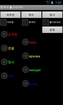 Korean Bulgarian FREE poster
