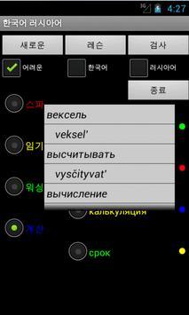 Korean Russian screenshot 1