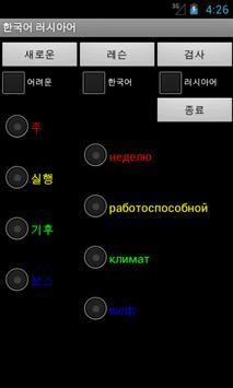 Korean Russian screenshot 3