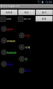 Korean Tagalog FREE apk screenshot