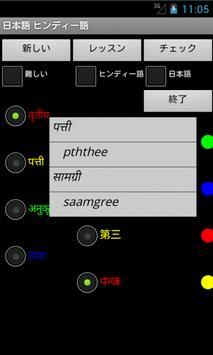 Japanese Hindi Tutor screenshot 4