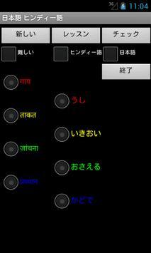 Japanese Hindi Tutor screenshot 3