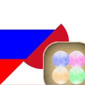 Japanese Russian Tutor icon