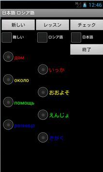 Japanese Russian Tutor screenshot 3