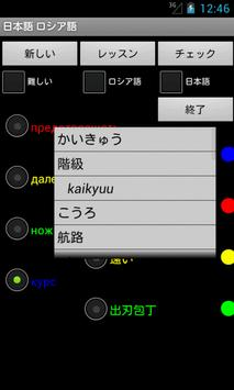 Japanese Russian Tutor screenshot 1