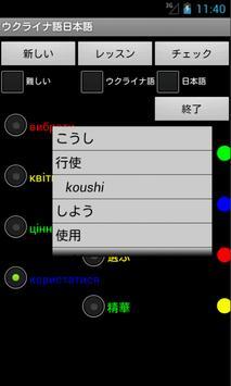 Japanese Ukrainian Tutor screenshot 1