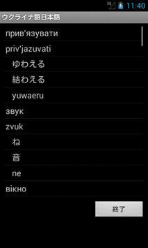 Japanese Ukrainian Tutor screenshot 2