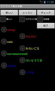 Japanese Ukrainian Tutor screenshot 3