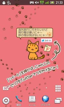 [無料版]ねこねこライブ壁紙 screenshot 4
