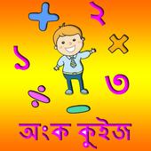 অংক কুইজ icon