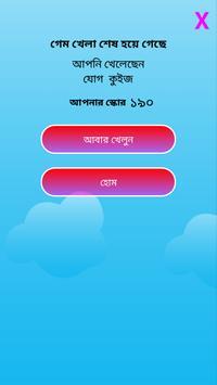 অংক কুইজ apk screenshot
