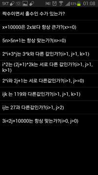 수학 마법사 e 매써(인공지능 수학 코딩 앱) screenshot 4