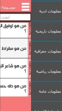 موسوعة المعلومات - سؤال و جواب apk screenshot