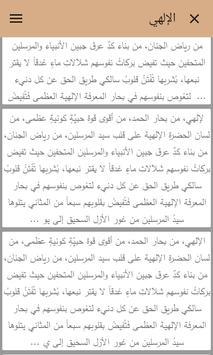 موسوعة عمّ apk screenshot