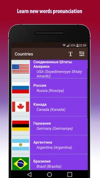 Study Russian Basics free screenshot 1