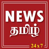 NEWS Tamil 24x7 icon
