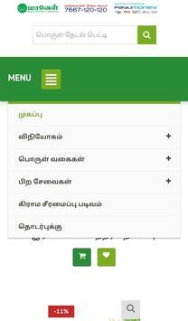 Maavel Groups screenshot 3