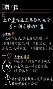 屬靈四律 poster