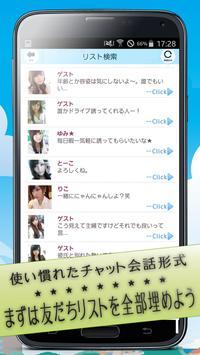 出会いは無料登録の街チャットであい掲示板 screenshot 1