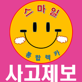 스마일 렉카 icon