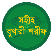 বাংলা বুখারী শরীফ (সব খণ্ড) icon