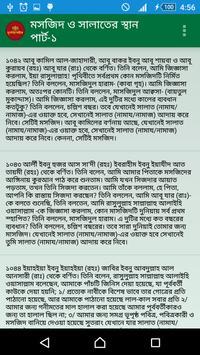 বাংলা মুসলিম শরীফ (সব খণ্ড) screenshot 10