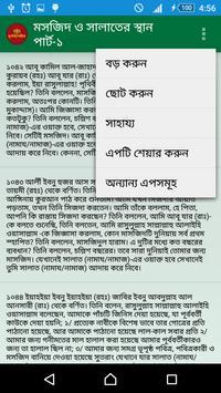 বাংলা মুসলিম শরীফ (সব খণ্ড) screenshot 11