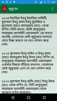 বাংলা মুসলিম শরীফ (সব খণ্ড) screenshot 13
