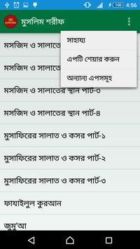 বাংলা মুসলিম শরীফ (সব খণ্ড) screenshot 8