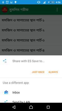 বাংলা মুসলিম শরীফ (সব খণ্ড) screenshot 9