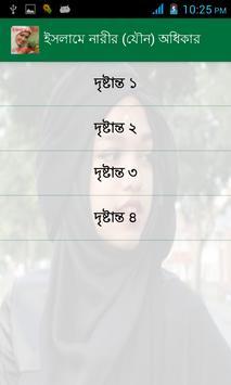 ইসলামে নারী অধিকার:Women Right screenshot 3
