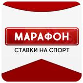 Марафон ставки icon