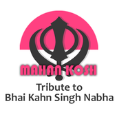 Mahan kosh for android apk download mahan kosh icon fandeluxe Images