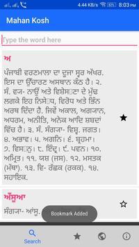 Mahan kosh for android apk download mahan kosh poster mahan kosh screenshot 1 fandeluxe Images
