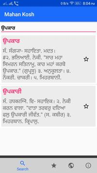 Mahan kosh for android apk download mahan kosh screenshot 3 fandeluxe Images