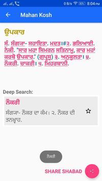 Mahan kosh for android apk download mahan kosh screenshot 6 fandeluxe Images