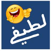 Urdu Funny Jokes icon