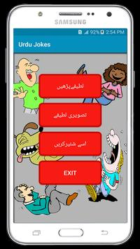 Urdu Funny Jokes poster