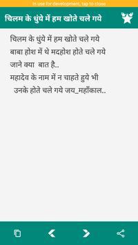 Mahakal Latest Status 2018 apk screenshot