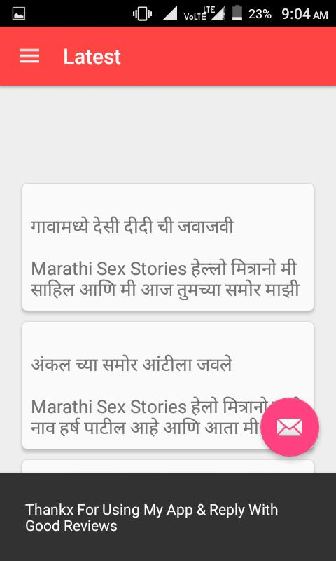 Marathi Hot Stories फक्त वाचा आणि हलवा for Android