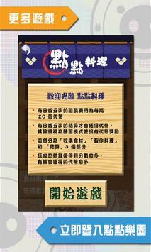 点点猪(中国) screenshot 4